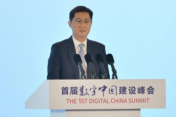 马化腾在首届数字中国建设峰会主论坛上发表演讲。