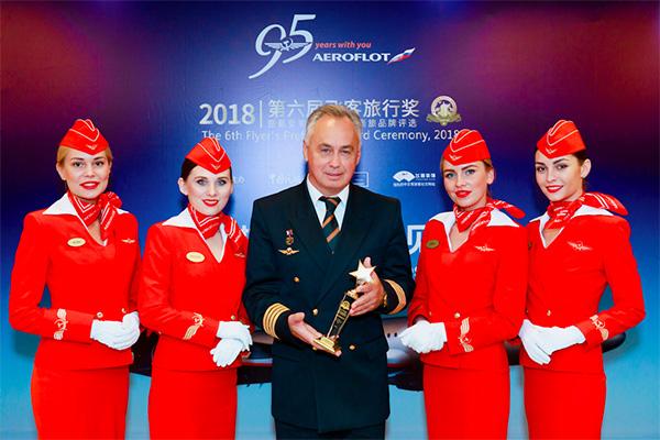 """俄罗斯航空常务副总裁伊戈尔・查理克出席""""飞客旅行奖""""颁奖典礼。"""