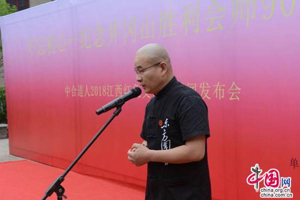 2018江西红色文化年活动进一步弘扬井冈山精神