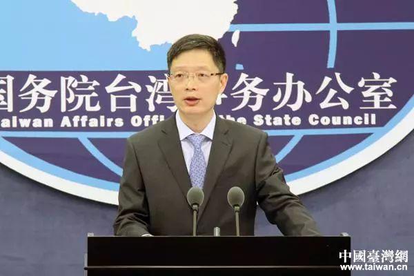 国台办新闻发言人安峰山。