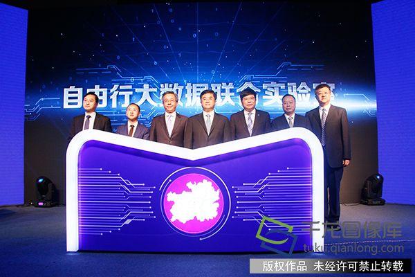 """""""自由行大数据联合实验室""""落地贵州"""