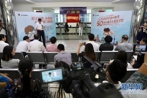 今年西安迁入人口已突破50万 博士以上学历925人