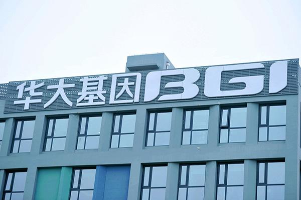 [热文]南京昌健起诉华大基因侵犯名誉权案生变:开庭前一天中止审理