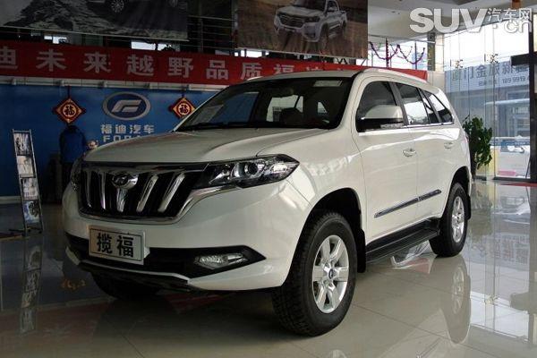 福迪揽福新增旗舰版车型 售价16.38万元