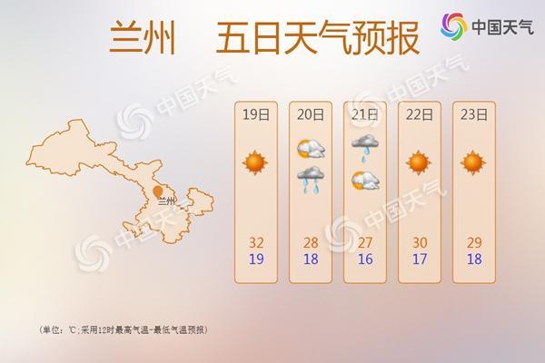 强降雨将袭甘肃 明后天兰州武威等局地有大到暴雨