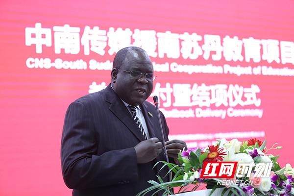 南苏丹驻华大使约翰·安德嘉·杜库致辞。图自红网