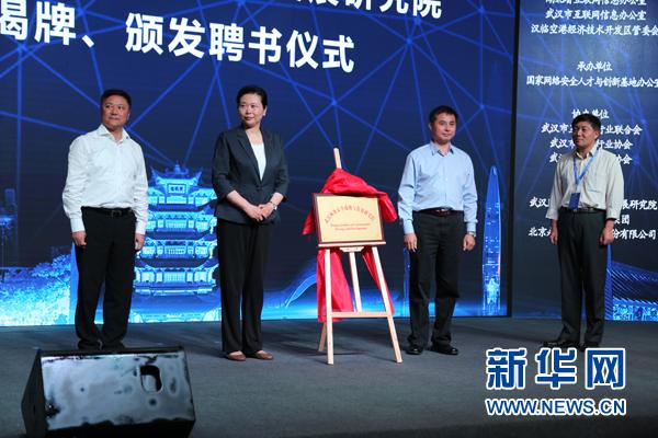 武汉3000多亿元投资打造网络安全高地