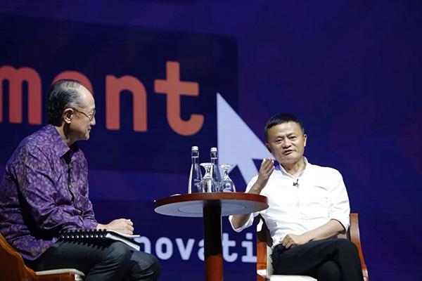 世界銀行行長金墉對話阿里巴巴董事局主席馬雲
