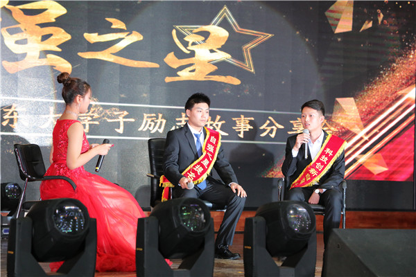 """东北大学第十四届""""自强之星""""颁奖典礼暨讲述"""