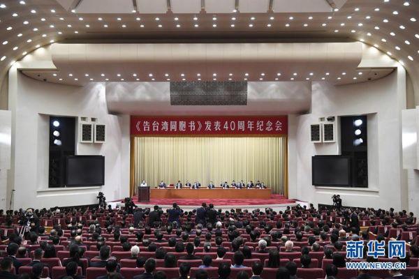 ▲1月2日,《告臺灣同胞書》發表40週年紀念會在北京人民大會堂舉行。 新華社記者 申宏 攝