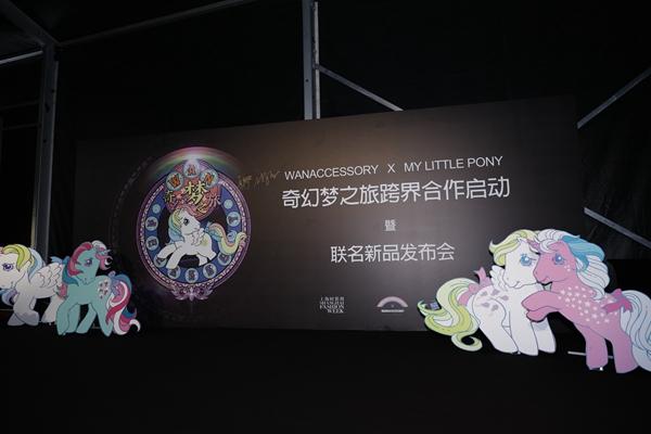 小马宝莉携手WANACCESSORY共度奇幻梦之旅