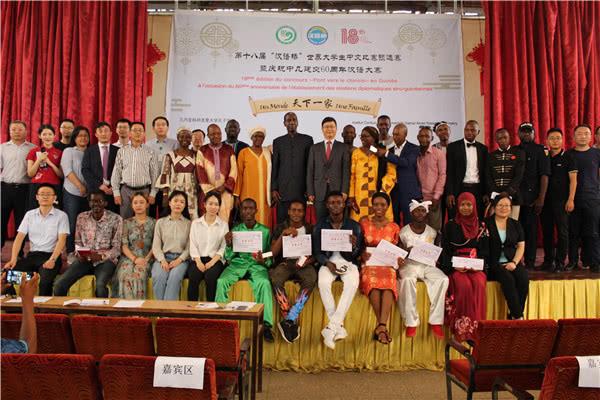 """第十八届""""汉语桥""""世界大学生中文比赛几内亚赛区预选赛暨庆祝中几建交60周年汉语大赛成功举行"""