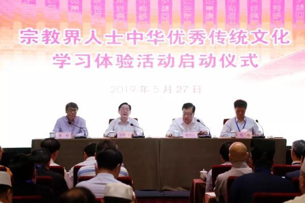 百名全国宗教界代表人士齐聚曲阜,致敬中华优秀传统文化