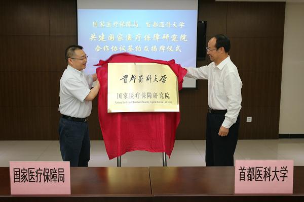 首都医科大学与国家医疗保障局合作成立国家医疗保障研究院