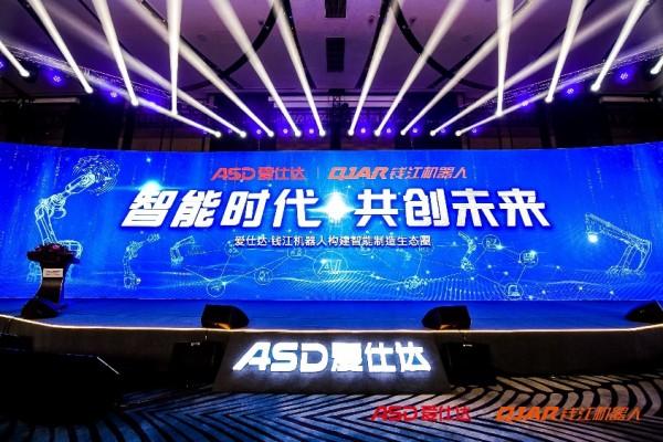 2019爱仕达·钱江机器人构建智能制造生态圈峰会回顾