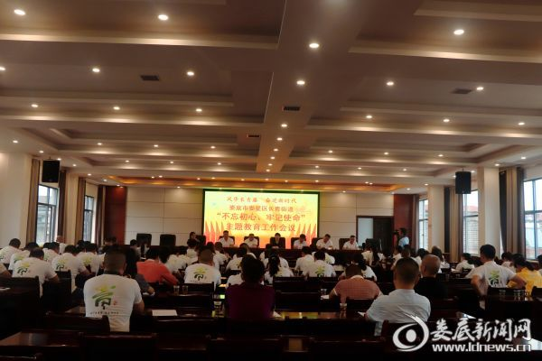 """娄星区长青街道举办""""不忘初心、牢记使命""""主题教育工作会议"""