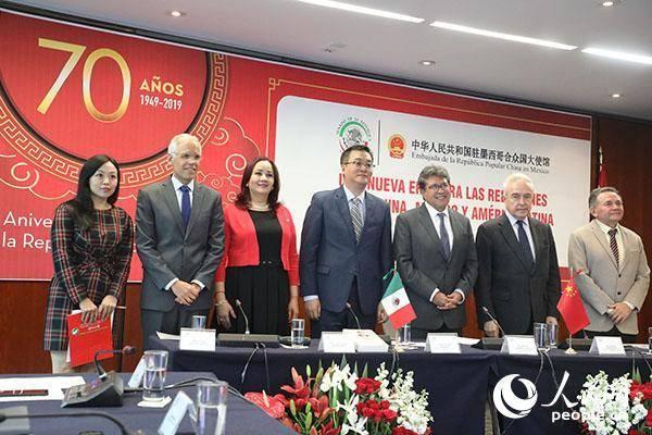 """""""新时代的中墨、中拉关系""""暨新中国成立70周年媒体座谈会在墨西哥举办"""
