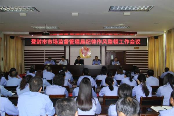 河南省登封市市场监督管理局召开纪律作风整顿工作会议