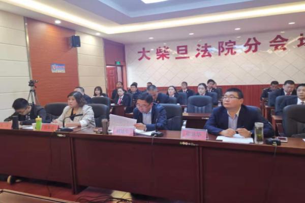 青海省大柴旦矿区人民法院:接受中级人民法院信息化各项工作考核验收