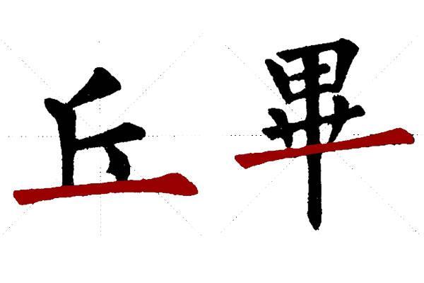 楷书中独体字结构中,横平竖正写法,如何去理解和应用
