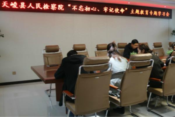 """青海省天峻县检察院:组织开展""""不忘初心 牢记使命""""主题教育活动专题学习"""