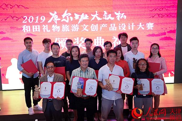 """""""库尔班大叔杯""""旅游文创产品设计大赛颁奖典礼在津举行"""