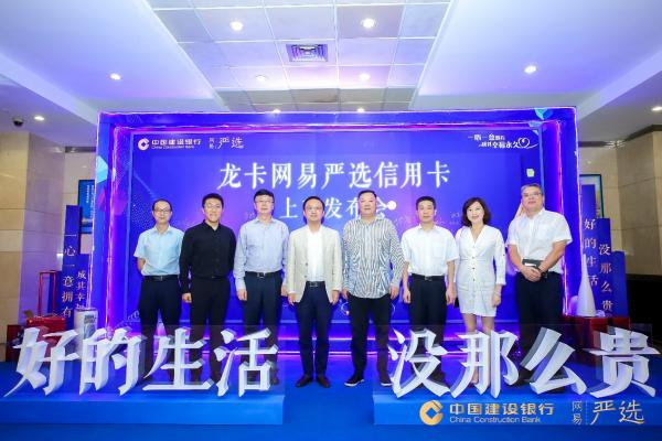 网易严选与中国建设银行合作推出龙卡网易严选联名信用卡