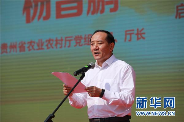 9月23日,贵州省农业农村厅厅长杨昌鹏在中国农民丰收节贵州庆祝活动现场致辞。新华网 卢志佳 摄