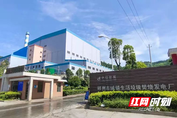 郴州市城镇生活垃圾焚烧发电厂有了新管家!