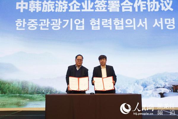 2019中国·黑龙江文化旅游推介会在韩国举办 龙江旅游宣传大巴首次亮相首尔