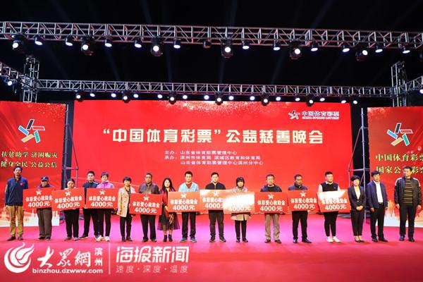 """""""中国体育彩票""""公益慈善晚会在滨州万达举行"""