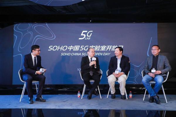SOHO中国5G实验室在丽泽SOHO正式开幕 潘石屹:欢迎所有5G产品前来展示