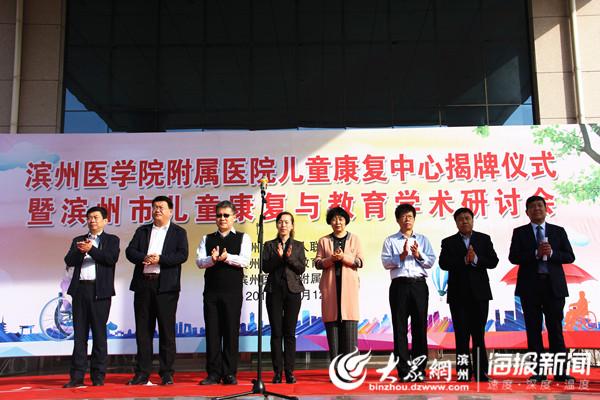 滨州医学院附属医院儿童康复中心揭牌