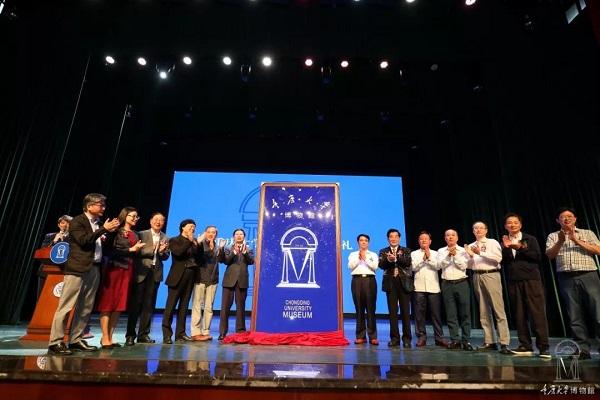 重慶大學領導及嘉賓為博物館揭幕(以下圖片均來自重慶大學博物館微信公眾號,圖片系編者所加)