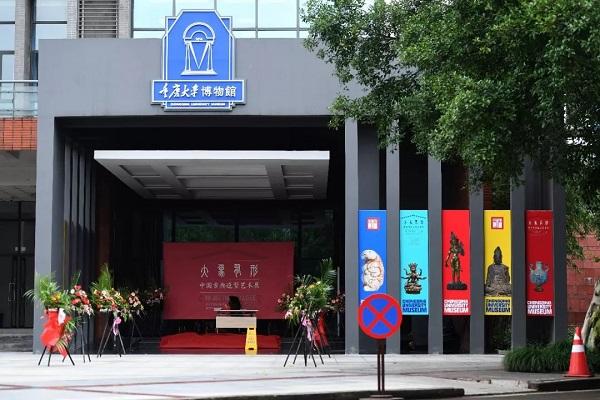 10月15日,重慶大學虎溪校區的博物館暫停開放。