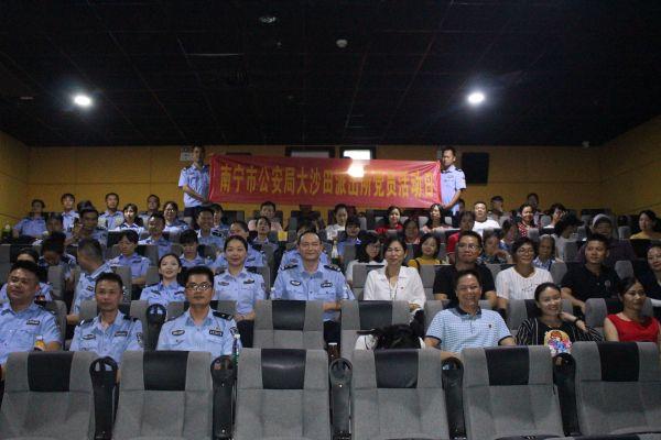良庆公安分局大沙田派出所党支部组织民警辅警观看电影《攀登者》