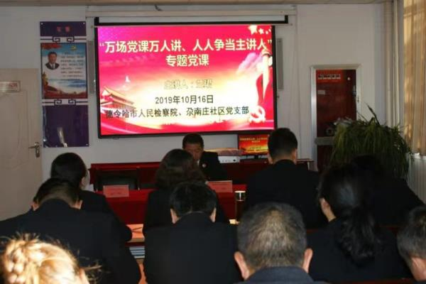 青海省德令哈检察院:坚守初心 强化担当 争做优秀共产党员