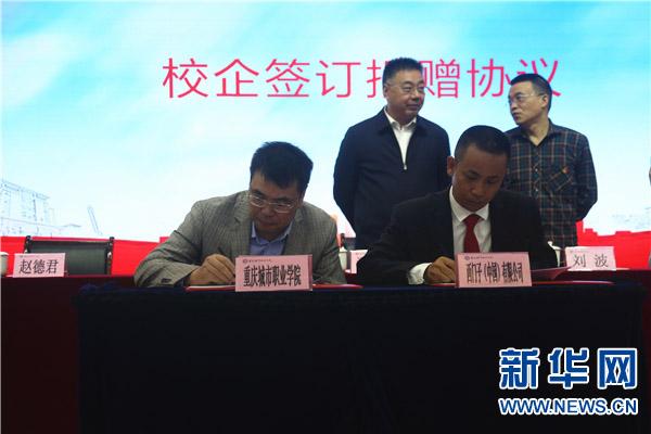 重庆城市职业学院与西门子共建智能制造公共实训中心