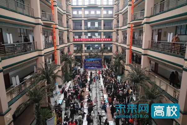 渤海大学举办2020届毕业生秋季供需双选会 提供9000余个岗位