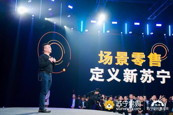 苏宁公布2019双十一新战略:推出1小时场景生活圈和场景会员