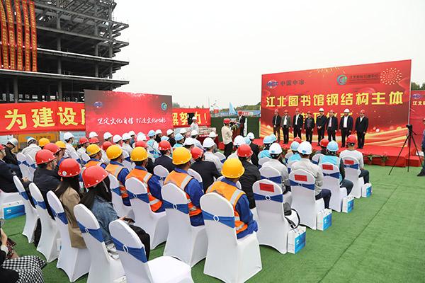 南京江北图书馆主体结构顺利封顶 预计2020年10月建成
