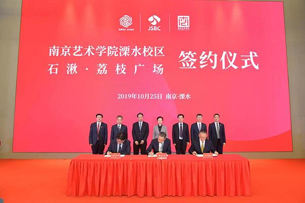 南京艺术学院签约溧水兴办新校区,溧水三年引进近10所院校