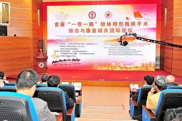 """首届""""一带一路""""肢体畸形残疾手术矫治与康复辅具国际论坛在潍坊医学院举行"""