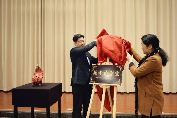 """""""张宇传习室""""在天津师范大学揭牌成立"""