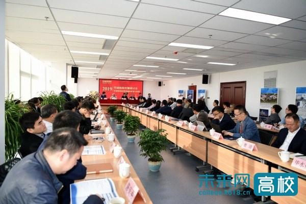 合肥工业大学承办2019年第十届空间结构委员会会议