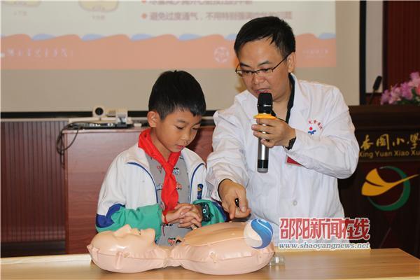 湖南省第四届预防儿童意外伤害知识公益讲座启动仪式在邵东市杏园小学举行