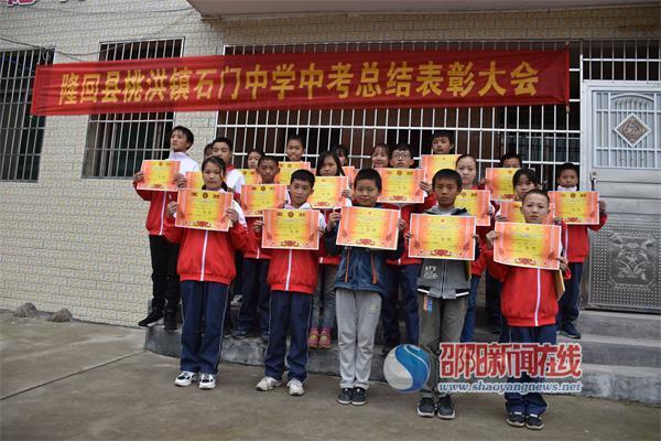 隆回县石门中学召开2019年下学期中考总结暨表彰大会