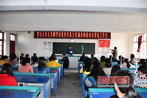 隆回县罗白九年义务制学校召开师德项目建设工作会议