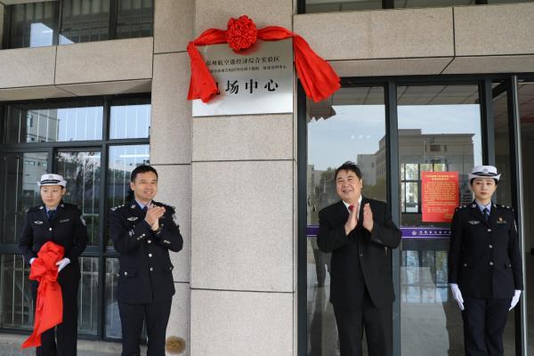 河南郑州机场道路交通一体化处理中心揭牌启用