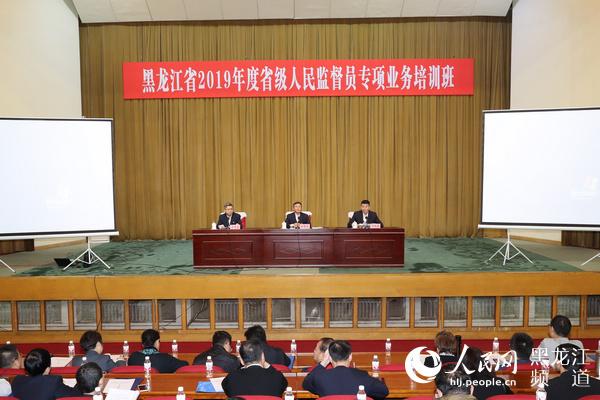 黑龙江省举办省级人民监督员专项业务培训班 300余人参加培训